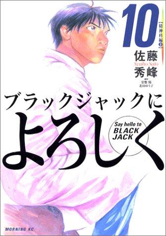 ブラックジャックによろしく(10) (モーニング KC)