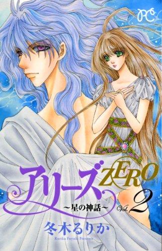 アリーズZERO~星の神話~ 2 (プリンセスコミックス)