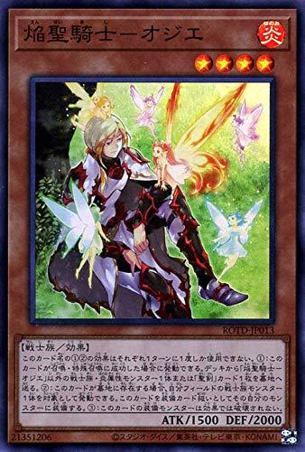 焔聖騎士-オジエ スーパーレア 遊戯王 ライズ・オブ・ザ・デュエリスト rotd-jp013