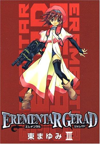EREMENTAR GERAD 3 BLADE COMICS (BLADEコミックス)の詳細を見る