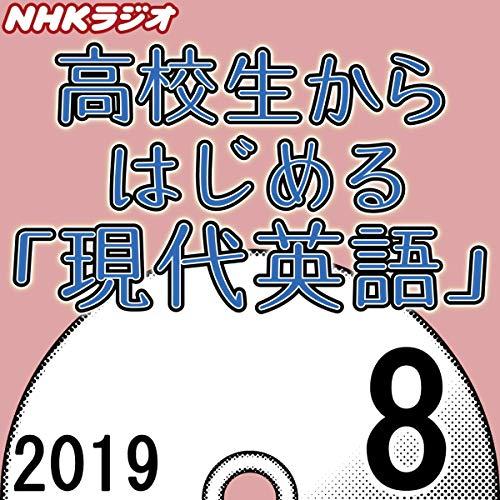 『NHK 高校生からはじめる「現代英語」 2019年8月号』のカバーアート