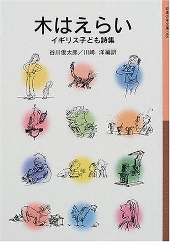 木はえらい―イギリス子ども詩集 (岩波少年文庫)