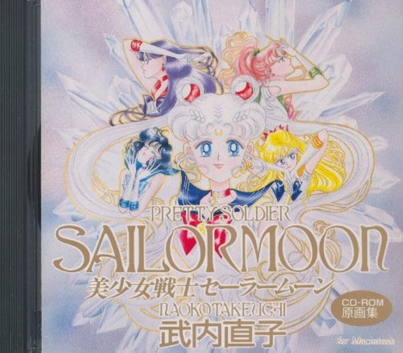 葉を拾う帝国主義エコー美少女戦士セーラームーン CD-ROM原画集 for Macintosh