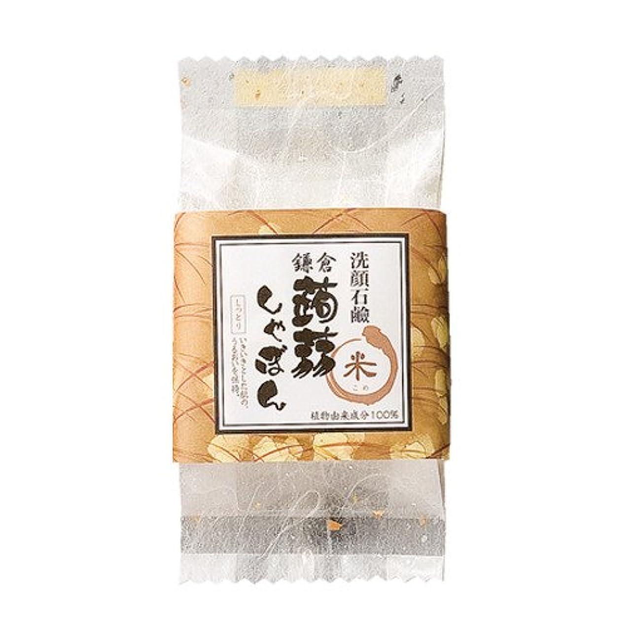 時間仲人心から鎌倉 蒟蒻しゃぼん 米