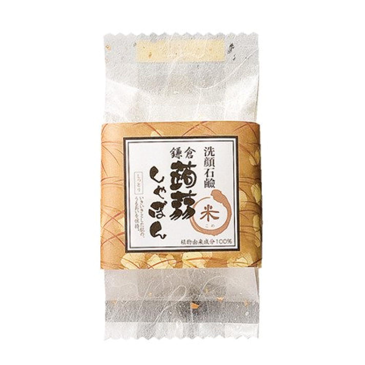 保持する努力耐えられない鎌倉 蒟蒻しゃぼん 米