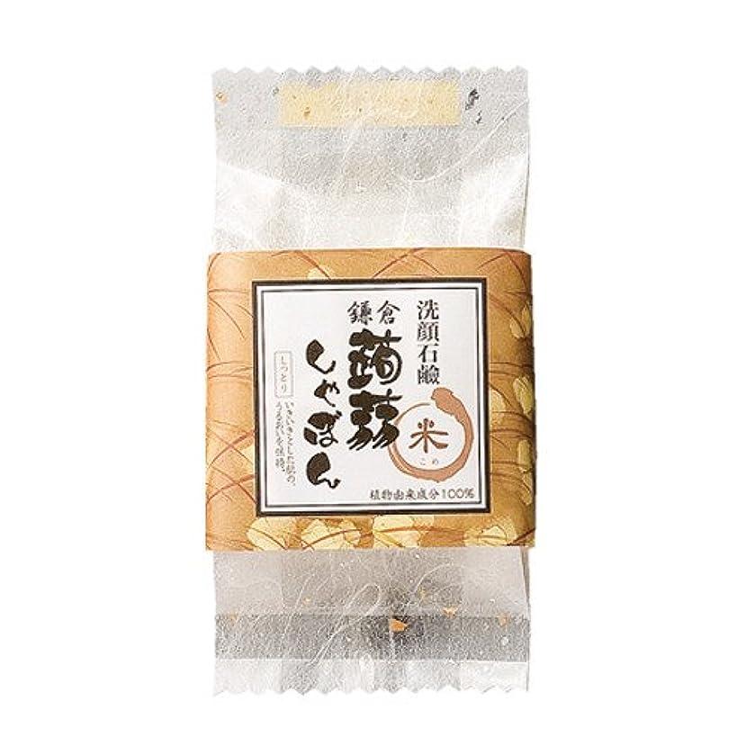 ゆり何でも凝縮する鎌倉 蒟蒻しゃぼん 米