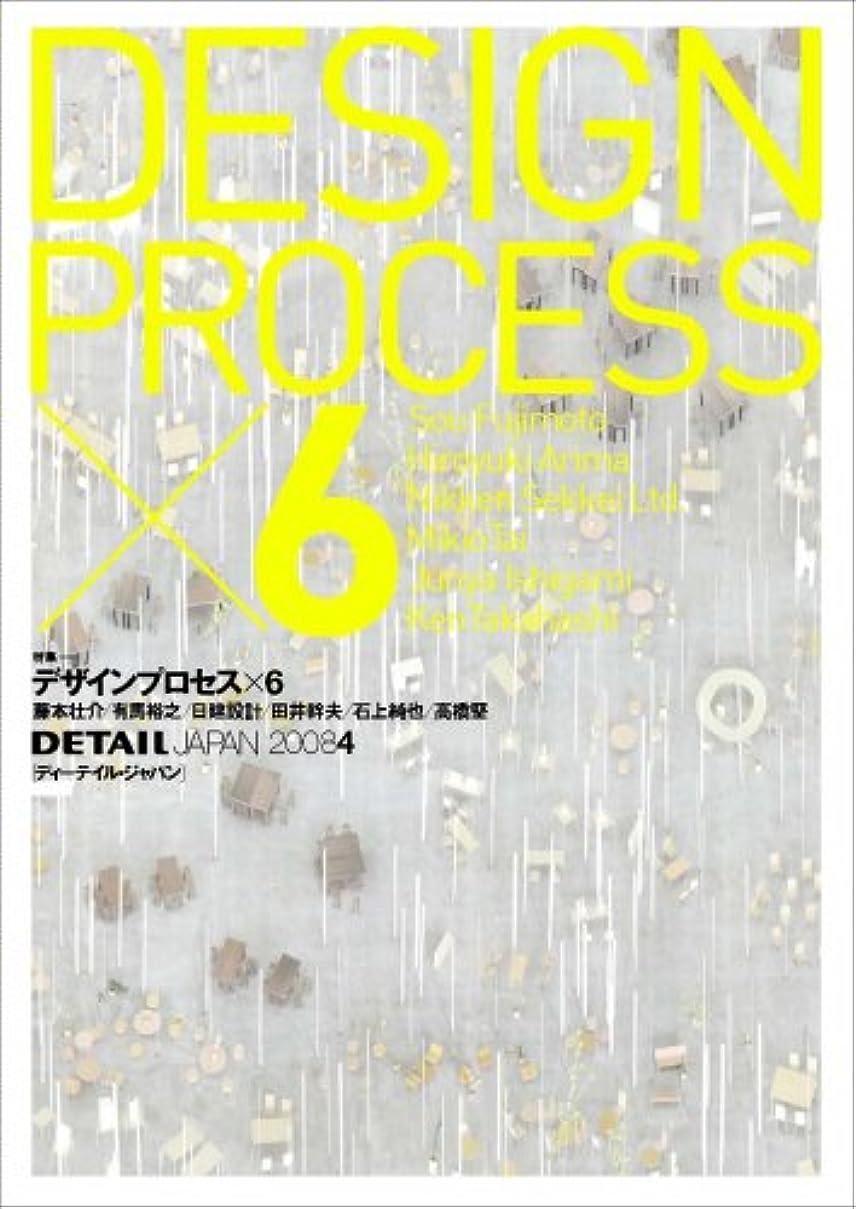 はっきりしない銃リッチ「デザインプロセス×6」 DETAIL JAPAN (ディーテイル?ジャパン) 2008年 04月号 [雑誌]