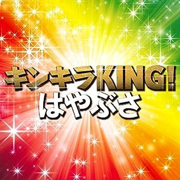KINKIRA KING!(TV SIZE)