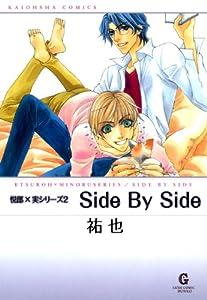 悦郎×実シリーズ2 Side By Side: (上) (GUSH COMIC BUNKO)