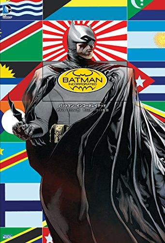 バットマン:インコーポレイテッド (DCコミックス)の詳細を見る