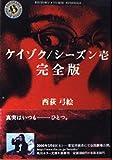 ケイゾク/シーズン壱 完全版 (角川ホラー文庫)