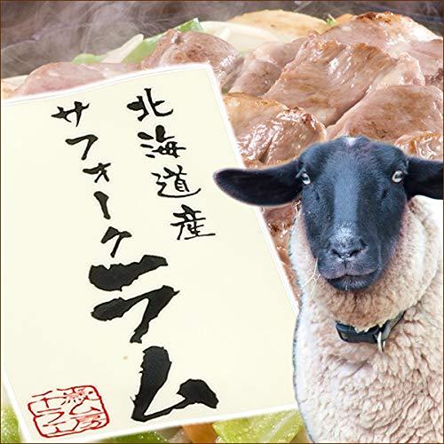 北海道産 サフォークラム ジンギスカン(600g/たれ付き) ギフト ラム肉 羊肉 千歳ラム工房 肉の山本 グルメ お取り寄せ