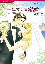 表紙: 一年だけの結婚 (ハーレクインコミックス) | ジャッキー・ブラウン
