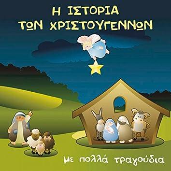 I Istoria Ton Christougennon (Me Polla Tragoudia)