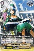 カードファイト!! ヴァンガード 【静かなる賢者 シャロン】【C】 BT05-063-C 《双剣覚醒》