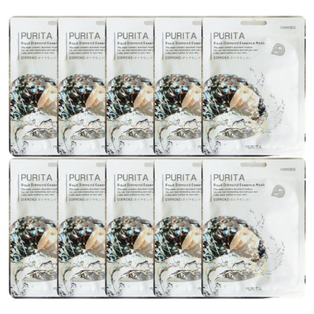 ナラーバー葉意気消沈したPURITA ピュリタ エッセンスマスク ダイヤモンド10枚セット