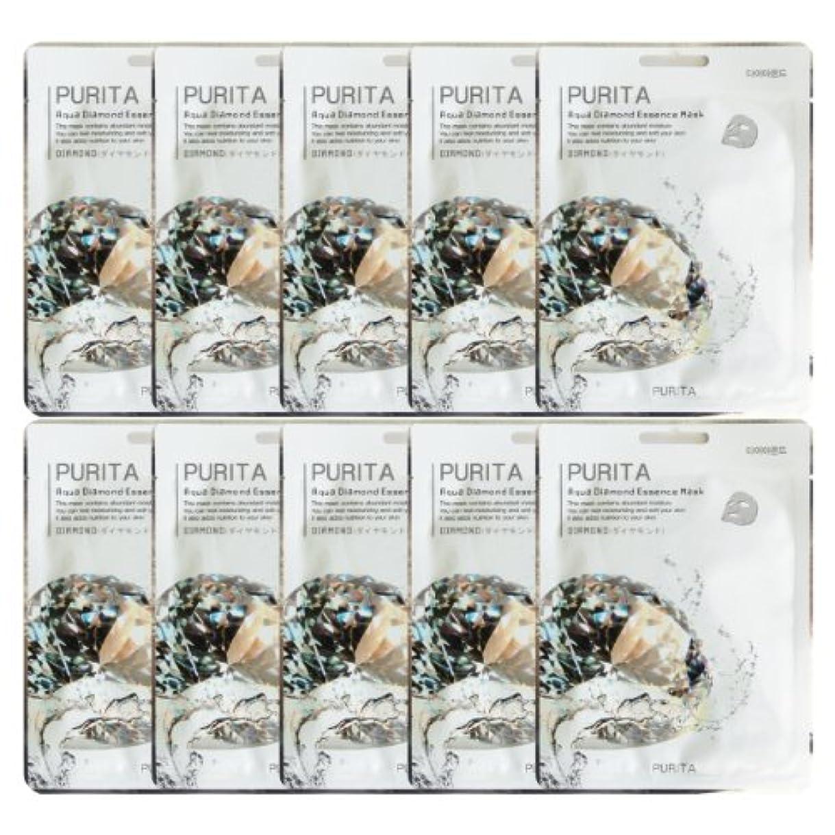スロープ気楽なより平らなPURITA ピュリタ エッセンスマスク ダイヤモンド10枚セット