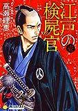 【カラー完全収録】江戸の検屍官(1) (コンパスコミックス)