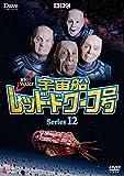宇宙船レッド・ドワーフ号 シリーズ12[DVD]