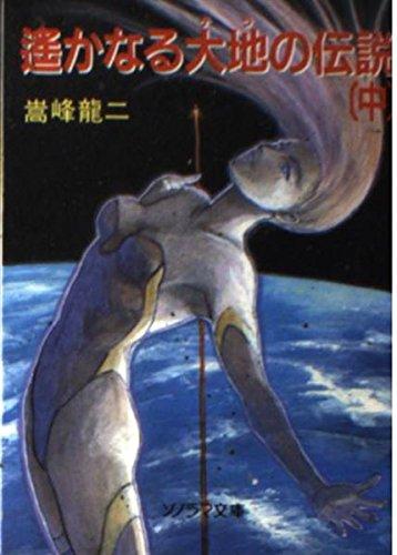 遙かなる大地(テラ)の伝説〈中〉 (ソノラマ文庫)の詳細を見る