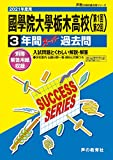 514Nefu2EdL._SL160_ 國學院栃木高校野球部2021メンバー出身中学と注目選手!