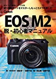 Boro Foto Kaiketu Series 078 Canon EOS M2 A Beginner Manual (Japanese Edition)