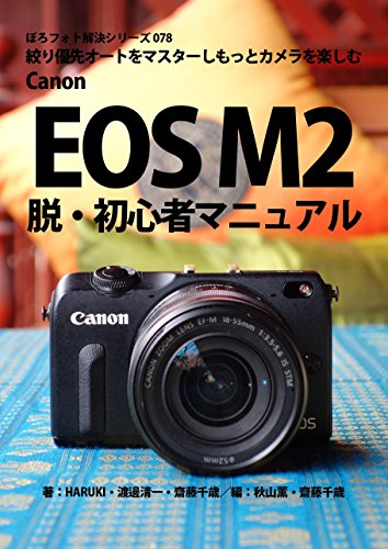 Boro Foto Kaiketu Series 078 Canon EOS M2 A Beginner Manual (Japanese Edition)
