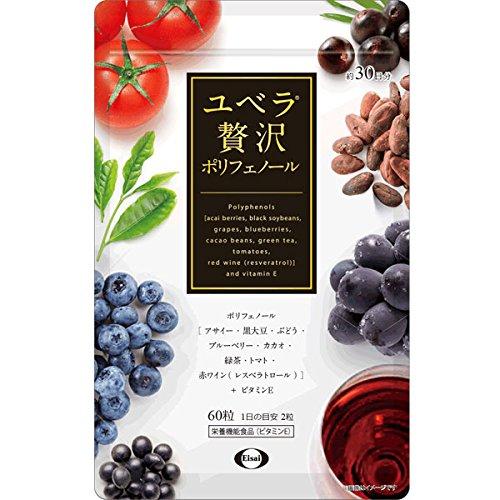 エーザイ ユベラ 贅沢ポリフェノール パウチタイプ 60粒入り 約30日分 天然ビタミンE ポリフェノール