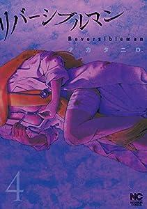 リバーシブルマン 4巻 表紙画像