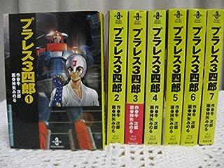 プラレス3四郎 全7巻完結(文庫版) [マーケットプレイス コミックセット]