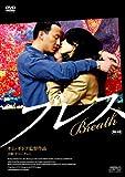 ブレス 【韓流Hit ! 】 [DVD] image