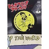 とんかつDJアゲ太郎 1皿 [DVD]