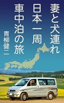 [青柳健二]の妻と犬連れ日本一周、車中泊の旅