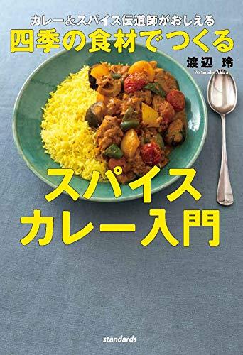 カレー&スパイス伝道師がおしえる 四季の食材でつくる スパイスカレー入門 (standards books)
