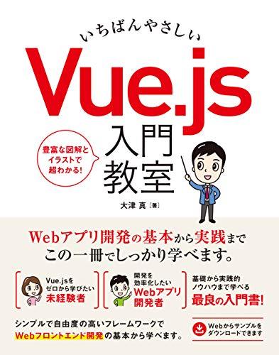 いちばんやさしい Vue.js 入門教室