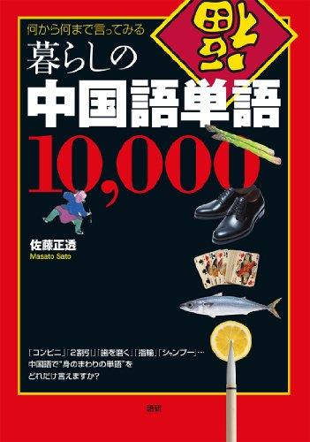 暮らしの中国語単語10000の詳細を見る