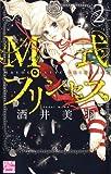 M式プリンセス 2 (白泉社レディース・コミックス)