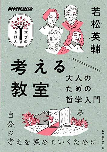 考える教室 大人のための哲学入門 (NHK出版 学びのきほん)