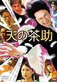 天の茶助[DVD]