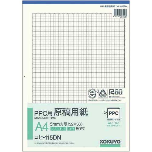 コクヨ コヒ−115DN PPC用原稿用紙A4タテ5mm方眼ブルー刷枠付50枚 10冊セット