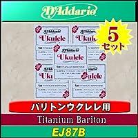 D'Addario/ダダリオ EJ87B Titanium バリトンウクレレ弦×5セット