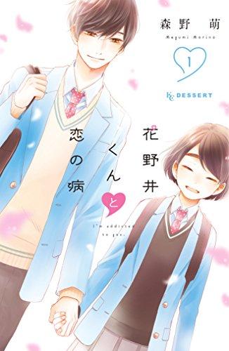 花野井くんと恋の病(1) (デザートコミックス)