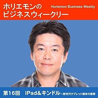 ホリエモンのビジネスウィークリーVOL.16 iPad&キンドル~新世代タブレット端末の衝撃                   著者:                                                                                                                                 堀江 貴文                               ナレーター:                                                                                                                                 堀江 貴文                      再生時間: 20 分     レビューはまだありません。     総合評価 0.0