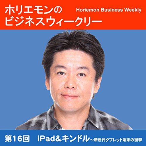 『ホリエモンのビジネスウィークリーVOL.16 iPad&キンドル~新世代タブレット端末の衝撃』のカバーアート