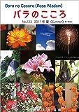 バラのこころ No.123: (Rose Wisdom) 2011年夏 電子書籍版 バラ十字会日本本部AMORC季刊誌