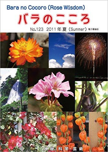 バラのこころ No.123: (Rose Wisdom) 2011年夏 電子書籍版 バラ十字会日本本部AMORC季刊誌の詳細を見る