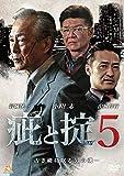 疵と掟 5[DVD]