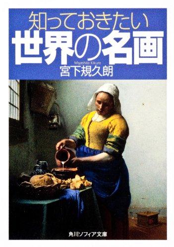 知っておきたい世界の名画 (角川ソフィア文庫)の詳細を見る