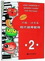 约翰·汤普森现代钢琴教程(2)