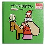 サンタのぼうし (リトルブック―おはなしえほん)